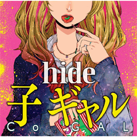 hide - 子 ギャル