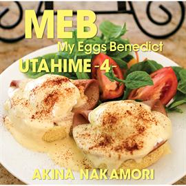 中森明菜 - 歌姫4 -My Eggs Benedict-
