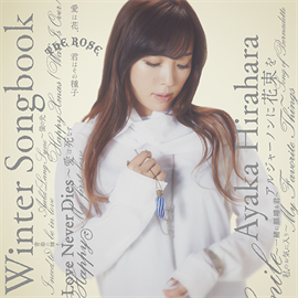 平原綾香 - Winter Songbook