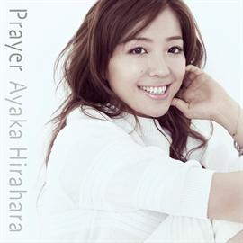 平原綾香 - Prayer
