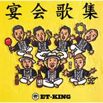 ET-KING - 宴会歌集