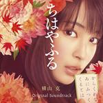 横山 克 - 映画「ちはやふる」 オリジナルサウンドトラック