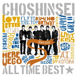 超新星 - ALL TIME BEST☆2009-2011