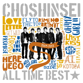 超新星 - ALL TIME BEST☆2009-2011
