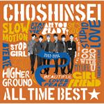 超新星 - ALL TIME BEST☆2012-2016