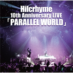 ヒルクライム - Hilcrhyme 10th Anniversary LIVE「PARALLEL WORLD」