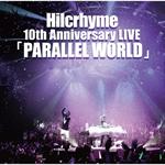 ヒルクライム - Hilcrhyme 10th Anniversary LIVE「PARALLEL WORLD」