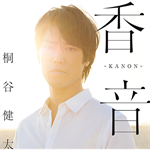 桐谷健太 - 香音-KANON-