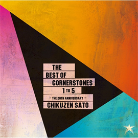 佐藤竹善 - The Best of Cornerstones 1 to 5 ~The 20th Anniversary~
