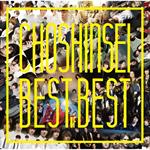 超新星 - Best of Best
