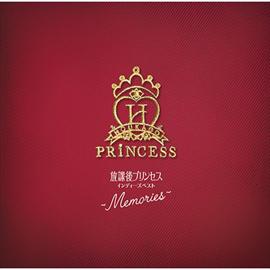 放課後プリンセス - インディーズベスト~Memories~