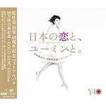 松任谷由実 40周年記念ベストアルバム 日本の恋と、ユーミンと。-GOLD DISC Edition-