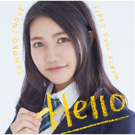 井上苑子 - Hello