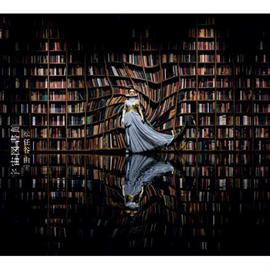 松任谷由実 - 宇宙図書館