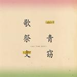 一青窈 - 歌祭文 -ALL TIME BEST-