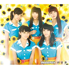 PASSPO☆ - 向日葵