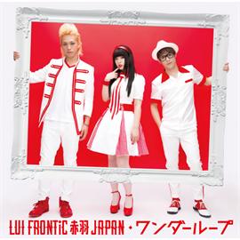 LUI FRONTiC 赤羽JAPAN - ワンダーループ