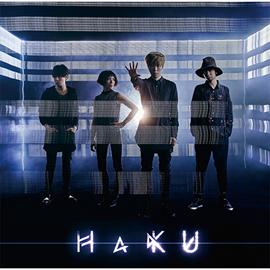 HaKU - 衝動