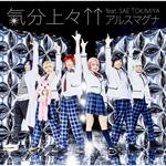 アルスマグナ - 気分上々↑↑ feat. SAE TOKIMIYA