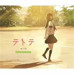 whiteeeen - テトテ with GReeeeN