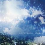 SING LIKE TALKING - 6月の青い空