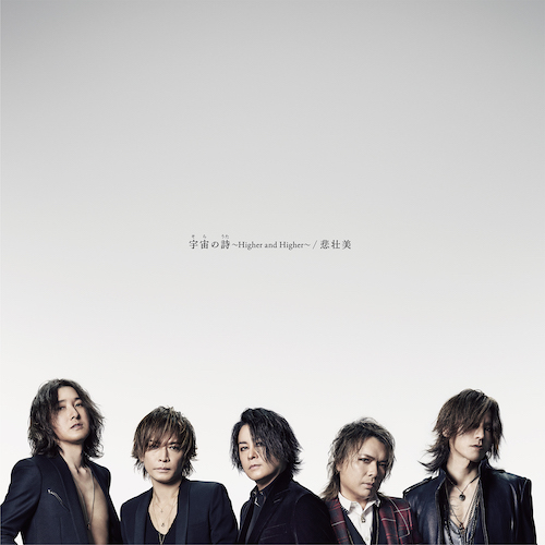 Luna Sea x Gundam [Sora no uta ~Higher and Higher~] UPCH-5961_xRN_extralarge