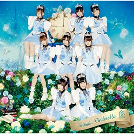 放課後プリンセス - 制服シンデレラ