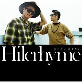 Hilcrhyme - 言えない言えない