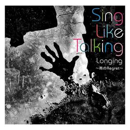 SING LIKE TALKING - Longing ~雨のRegret~