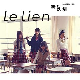 Le Lien - 斬鉄剣