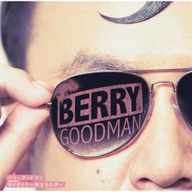 ベリーグッドマン - ありがとう~旅立ちの声~