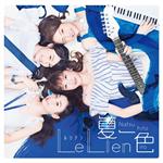 Le Lien - 夏一色