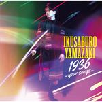 山崎育三郎 - 1936 ~your songs~