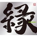 GReeeeN - 縁