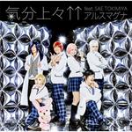 気分上々↑↑ feat. SAE TOKIMIYA