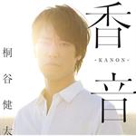 桐谷健太 - 香音-KANON- (Special Edition)