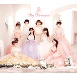 放課後プリンセス - My Princess