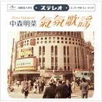 中森明菜 - ムード歌謡 ~歌姫昭和名曲集