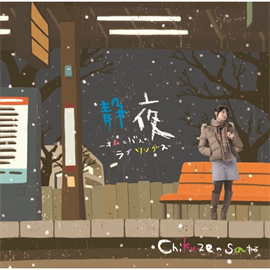 佐藤竹善 - 静夜~オムニバス・ラブソングス~