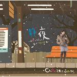 静夜~オムニバス・ラブソングス~