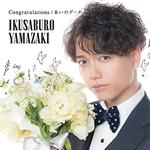 山崎育三郎 - Congratulations / あいのデータ
