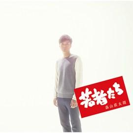 森山直太朗 - 若者たち