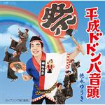 平成ドドンパ音頭[CD]