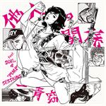 """他人の関係feat.SOIL&""""PIMP""""SESSIONS"""