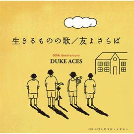 デューク・エイセス - 生きるものの歌/友よさらば