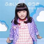 芦田愛菜 - ふぁいと!!/ゆうき