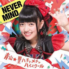 青山☆聖ハチャメチャハイスクール - NEVER MIND