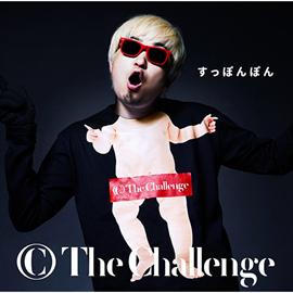 ザ・チャレンジ - すっぽんぽん