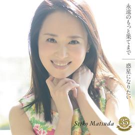 松田聖子 - 永遠のもっと果てまで/惑星になりたい