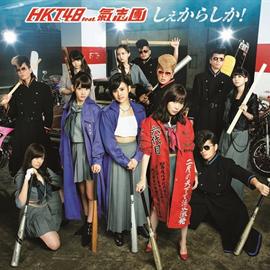 HKT48 feat. 氣志團 - しぇからしか!